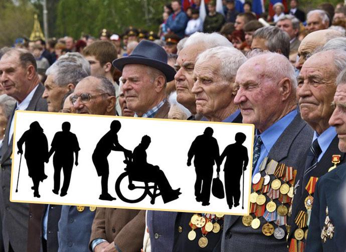 Веетраны, пенсионеры по старости и инвалиды