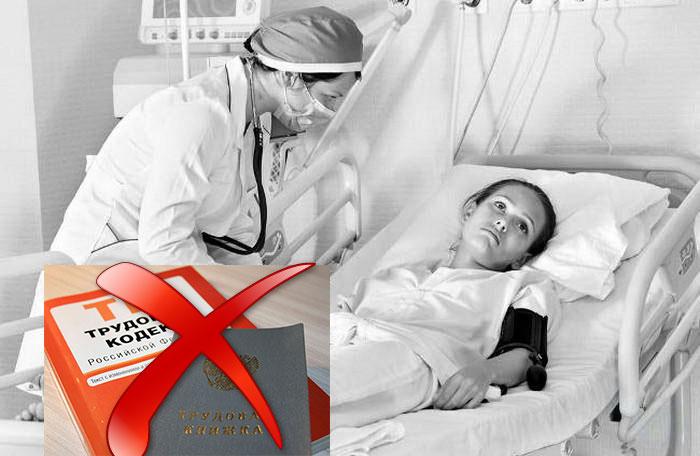 Человек в больнице - нельзя уволить