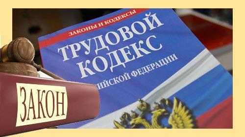 Закон и ТК РФ