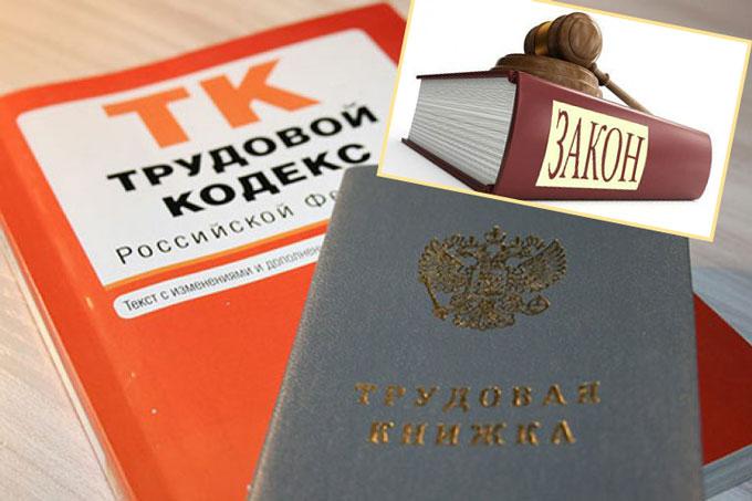 Закон, Трудовой Кодекс РФ и трудовая книжка