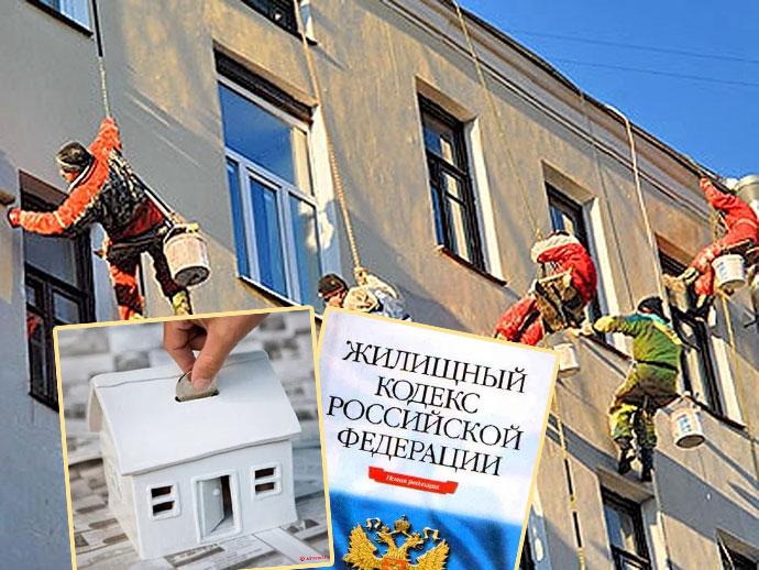 Жилищный кодекс РФ, оплата и капремонт