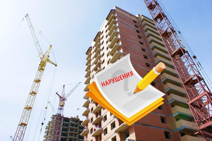 Стройка квартир и нарушения
