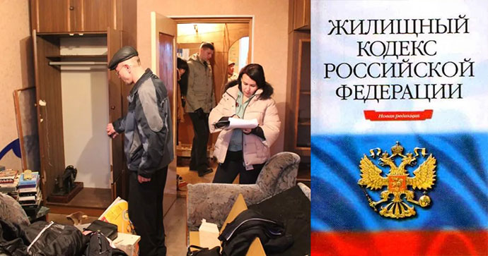 ЖК РФ и выселение квартирантов