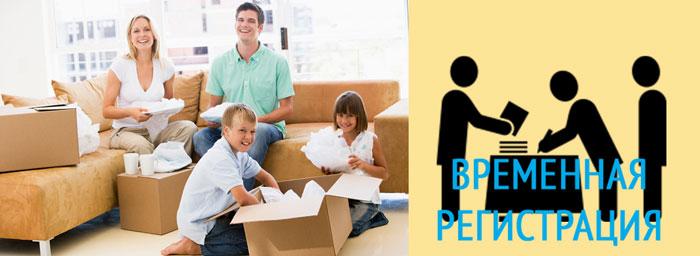 Переезд семьи и временная регистрация детей