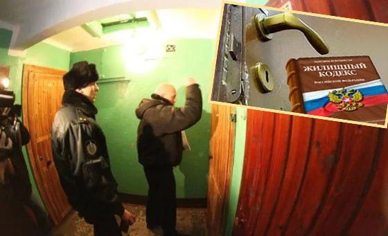 Соседи, ЖК РФ и выселение