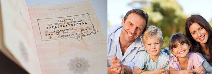 Прописка в паспорте и семья с детьми