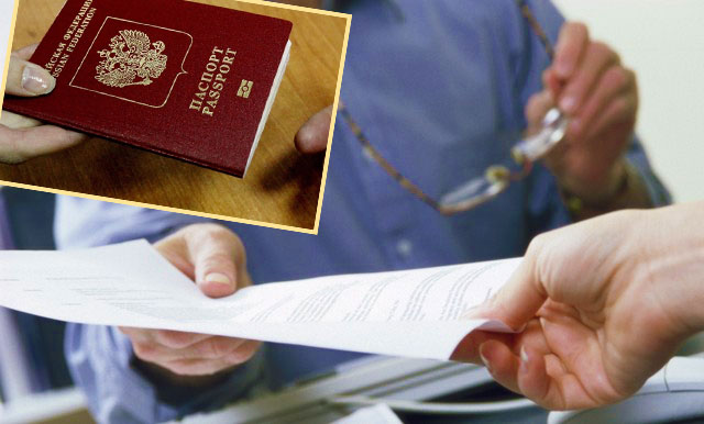 Подача документов и паспорта на регистрацию