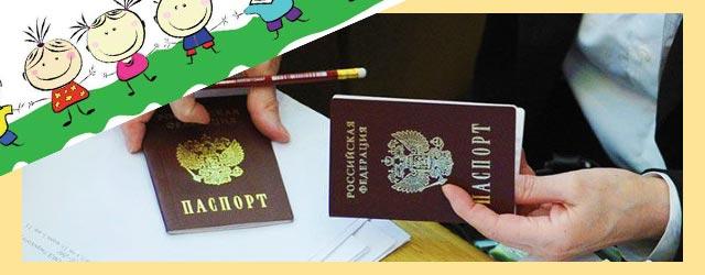 Дети и регистрация