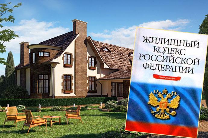 Частный дом и жилищный кодекс РФ