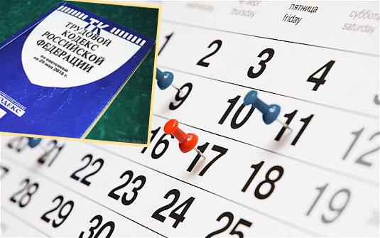 Календарь и Трудовой Кодекс РФ
