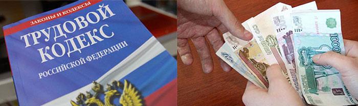 Трудовой Кодекс РФ и выдача денег