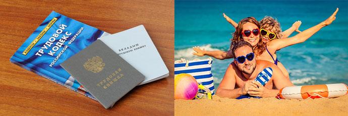Трудовой Кодекс, трудовая книжка и отпуск семьи на пляже