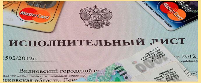 Исполнительный лист, деньги и кредитки