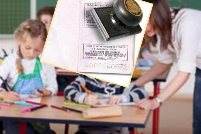 Учитель и школьники в классе и прописка