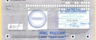 ФМС России и временная регистрация