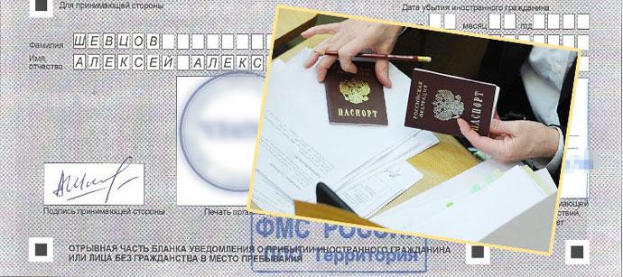 Корешок временнйо регистарции и обработка документов паспорта