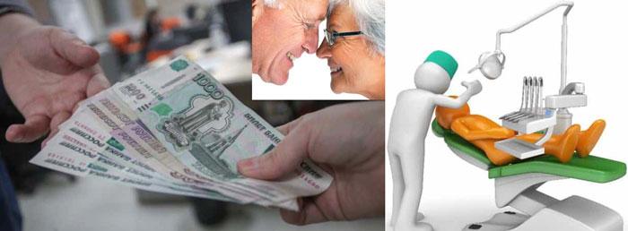Пенсионеры, прием у стоматолога и выдача денег
