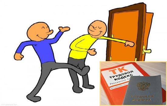 Увпольнение трудовой кодекс РФ и трудовая книжка