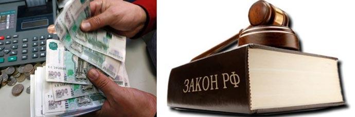 Подсчте денег зарплаты и закон РФ