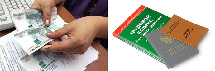 Выдача денег, Трудовой кодекс, трудовая книжка и пенсионное удостоверение