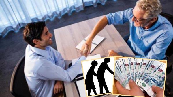 Переговоры пенсионера с руководством и деньги