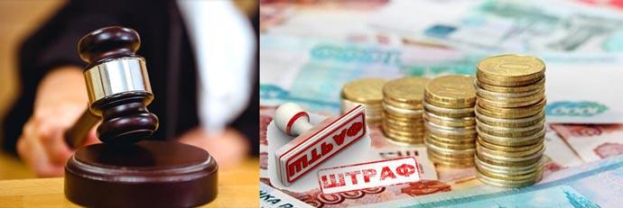 Деньги, штраф и судебное решение