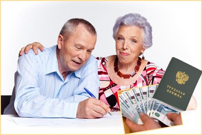 Трудовая книжка, деньги и заявление пенсионера