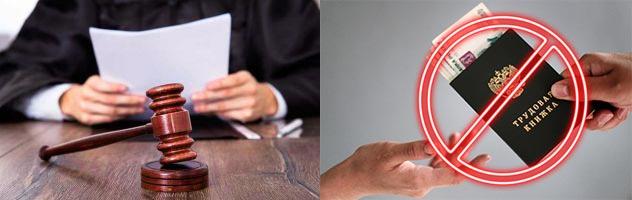 Желоба в суд и задержка выплат расчета уволенному