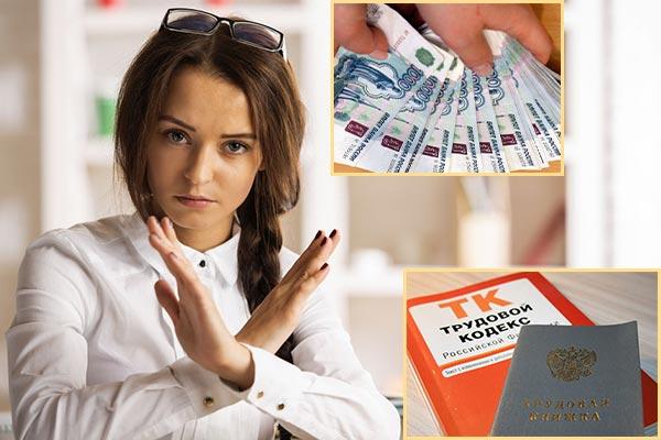 Отказ от выплаты компенсации, трудовой кодекс РФ и трудовая книжка