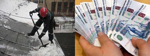 Уборка снега с крыши и деньги