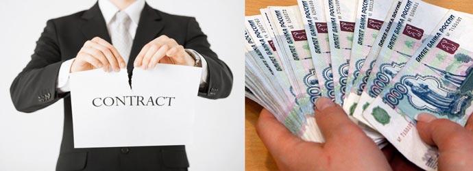 Разрыв контракта и выплата денег