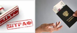 Штраф или выплата расчета при увольнении