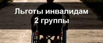 какие есть налоговые льготы для инвалидов 2 группы