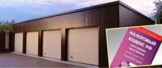 Необходимо ли платить налог с продажи гаража