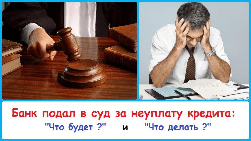 банк подал в суд за неуплату