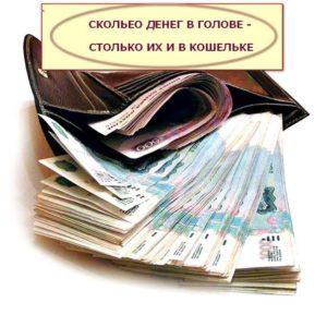 сколько денег в голове, столько и в кошельке