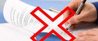 Не подписывайте страховые премии
