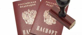 Паспорта России на регистрацию