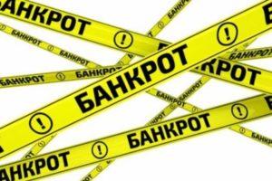 Желтый банкрот