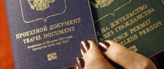 Замена паспортам