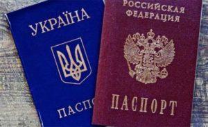 Паспорта украинца и россиянина