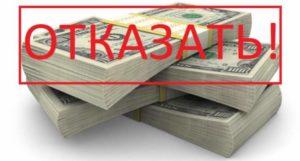 Отказы банков в крупной сумме