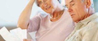 Получить льготу пенсионеру