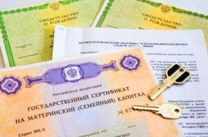 Сертификат и два свидетельства