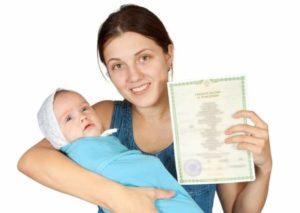 Свидетельство о рождении обновлено
