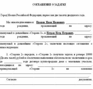 Документ о задатке