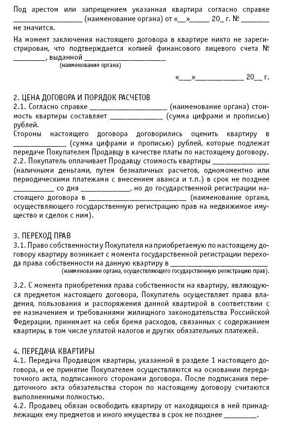 2 часть договора купли-продажи кваритры