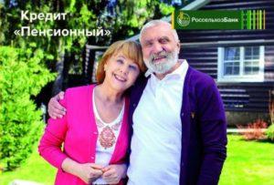 Пенсионерам в Россельхозбанке