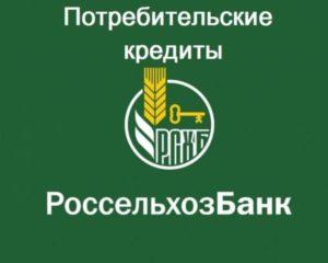 Потребительское кредитование в Россельхозбанке