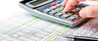 Калькуляция налогового вычета